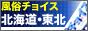 風俗チョイス 北海道・東北版