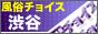 渋谷風俗チョイス