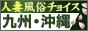 人妻風俗チョイス 九州・沖縄版