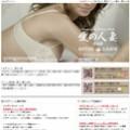 栃木県小山市/人妻デリヘル「愛の人妻」