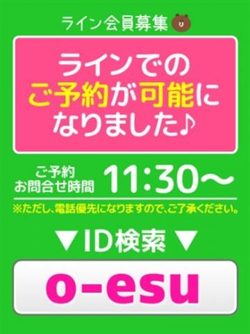 栃木風俗「治療院.NET 小山店・ライン登録者募集中」