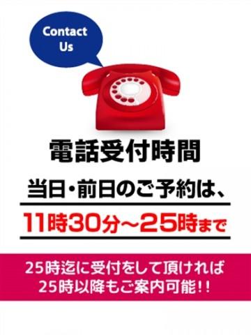 栃木風俗「治療院.NET 小山店・電話受付について」