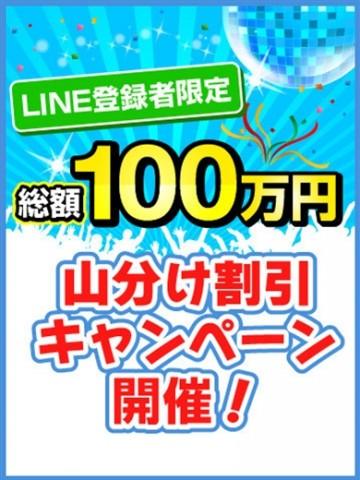 栃木風俗「治療院.NET 小山店・総額100万円山分キャンペーン」