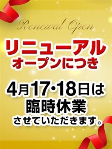 栃木風俗「治療院.NET 小山店・店休日」