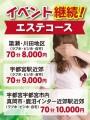 栃木デリヘル「治療院.NET 宇都宮店・割引イベント」