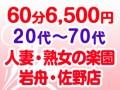 栃木県小山市/人妻デリヘル「人妻熟女の楽園 岩舟店」
