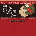 栃木県足利市/人妻デリヘル「娯楽屋」