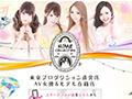 栃木県宇都宮市/デリヘル「姫コレクション 宇都宮店」