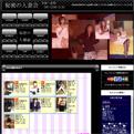 栃木県足利市/人妻デリヘル「秘密の人妻会」