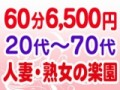 栃木県足利市/人妻デリヘル「人妻・熟女の楽園」
