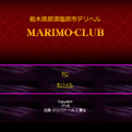 栃木県那須塩原市/デリヘル「マリモクラブ」