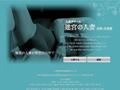 栃木県その他/人妻デリヘル「迷宮の人妻」
