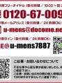 栃木エステ「メンズエステ宇都宮・セラピスト募集中」
